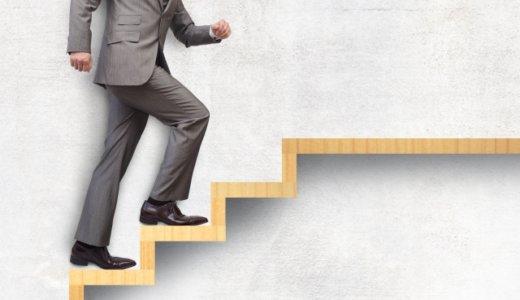 仕事で前向きに取り組めるようになる具体的なテクニック4点のご紹介