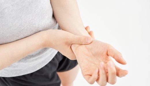 デスクワーカーにつきもののパソコン腱鞘炎がツライ…予防と対処法