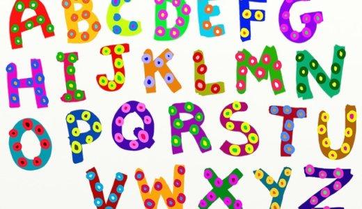 単語だけ覚えても意味がない!英語の勉強の正しいやり方を最初に学ぶ!