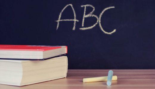 毎日やり続ける為に!英語勉強の効率をあげるためにはコツをつかむ事