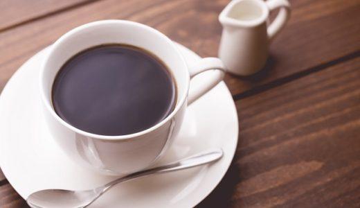 カフェインの効果が気になる方へ!摂取量が多い有名な飲み物とは!?