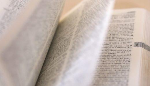 この記事を読めば、英語の勉強が苦痛じゃなくなります!楽しい英語勉強法!