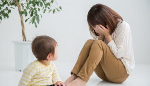 子育ての疲れを解消したいと思っている方は必見!解消法などをご紹介