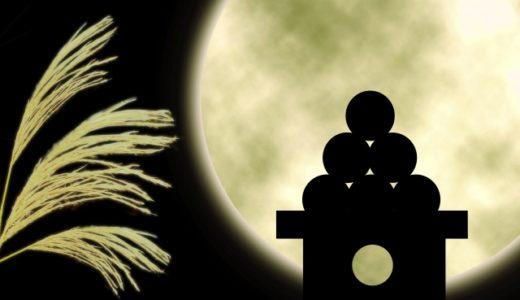 月見団子は手作りが一番!作り方も簡単!おすすめは米粉を混ぜるだけ