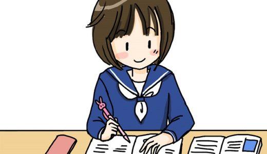 英語も必修科目に!勉強する前に苦手意識を克服する習慣とは!