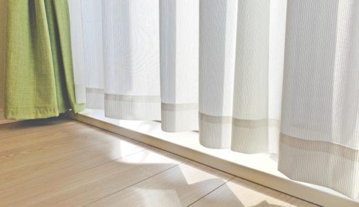 カーテンの洗い方って簡単?意外と汚れているカーテンを自宅でキレイに!