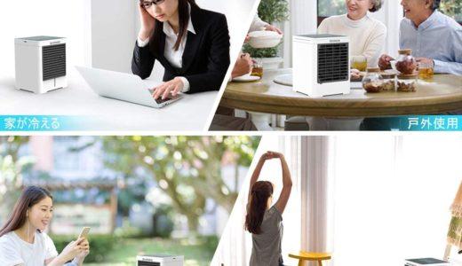 冷風扇ってホントに効果があるの?冷えすぎ防止で体への負担を減らす!
