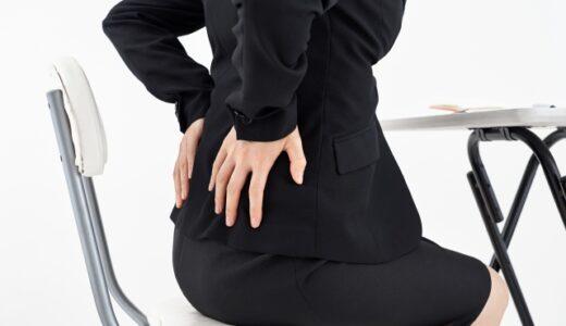 デスクワークの腰痛がつらい!かんたん予防対策&小遣いで買えるグッズ!